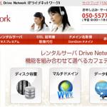 DriveNetworkドライブネットワークの評判は?サーバー評価を検証